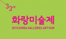 Korea Galleries Art Fair 2015