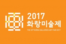 Korea Galleries Art Fair 2017